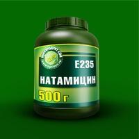 Натамицин (Е235)
